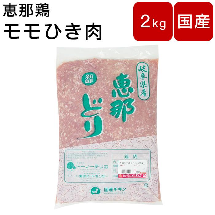ジューシーな肉質がたまらない 新鮮 岐阜県産 本物 恵那どり 鳥肉 鶏肉 在庫あり とり肉 贈り物 恵那鶏 もも挽肉 約2kg ギフト モモひき肉 ももひき肉 国産