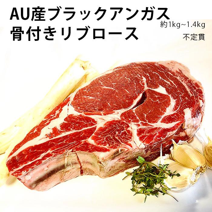 飼育にこだわったAU産アンガスビーフのステーキをご家庭で 牛肉 オーストラリア産※g確定 約1kg~1.4kg 不定貫 AU産ブラックアンガスビーフ 骨付きリブロース 冷凍便 冷凍便と同梱可 リブロース 高品質 ステーキ 至上 肉 ギフト グランピング 御中元 お中元 美味しいもの お取り寄せグルメ bbq バーベキュー ブロック パーティー