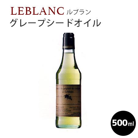 デリケートな味わいで 酸化しにくいオイルです 500ml ガラスボトル 最安値に挑戦 oil LEBLANC ルブラン グレープシードオイル HUILE DE フランス産 ブドウ フランス PAISINS 食用油 オイル 高級レストラン 油 PEPINS 楽ギフ_のし 上品
