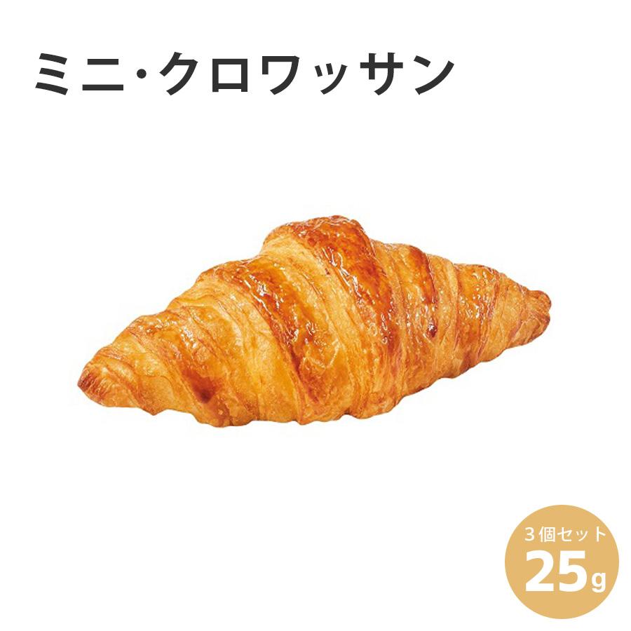 焼くだけ フランスから届いた高品質の美味しい冷凍パン AL完売しました。 パン 冷凍パン 業務用 通販 焼くだけ冷凍パン ル フルニル お得セット ドゥ カフェメニュー 3個セット ショートニング不使用 フランス産 ピエールシリーズ ミニ クロワッサン ホテル朝食 約25g マーガリン不使用