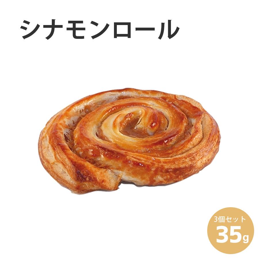 焼くだけ フランスから届いた高品質の美味しい冷凍パン パン 早割クーポン 冷凍パン 業務用 通販 焼くだけ冷凍パン ル フルニル ドゥ ショートニング不使用 3個セット マーガリン不使用 フランス産 ホテル朝食 おトク ピエールシリーズ カフェメニュー シナモンロール 約35g