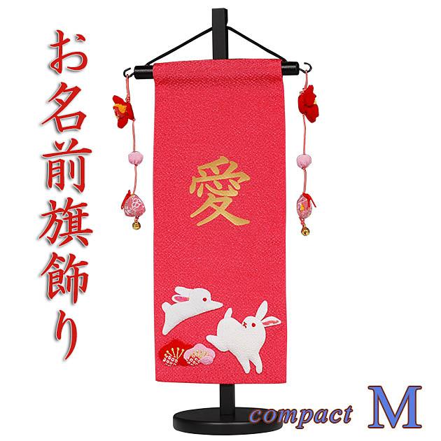 特典対象の雛人形を同時にご注文のお客様だけのお買い得商品。金色プリント加工のお名前旗飾り・うさぎ