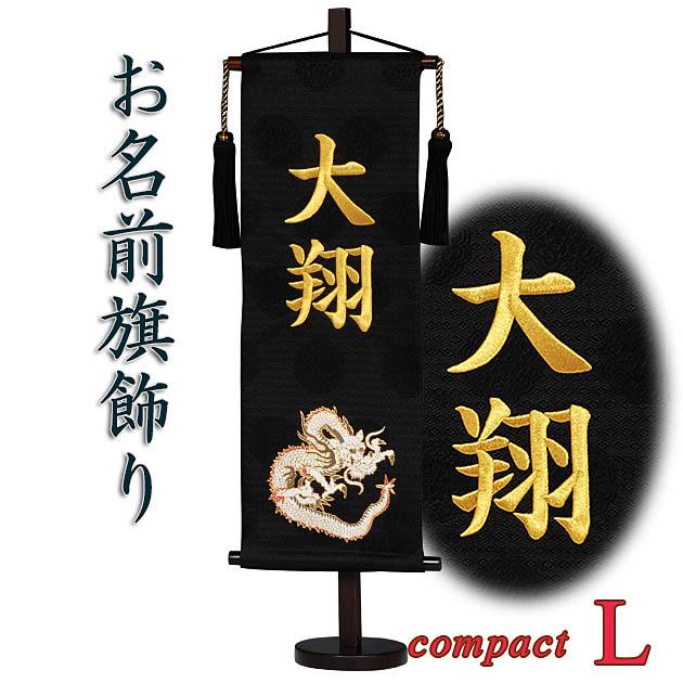 特典対象の五月人形を同時にご注文のお客様だけのお買い得商品。金糸刺繍のお名前旗飾り・黒