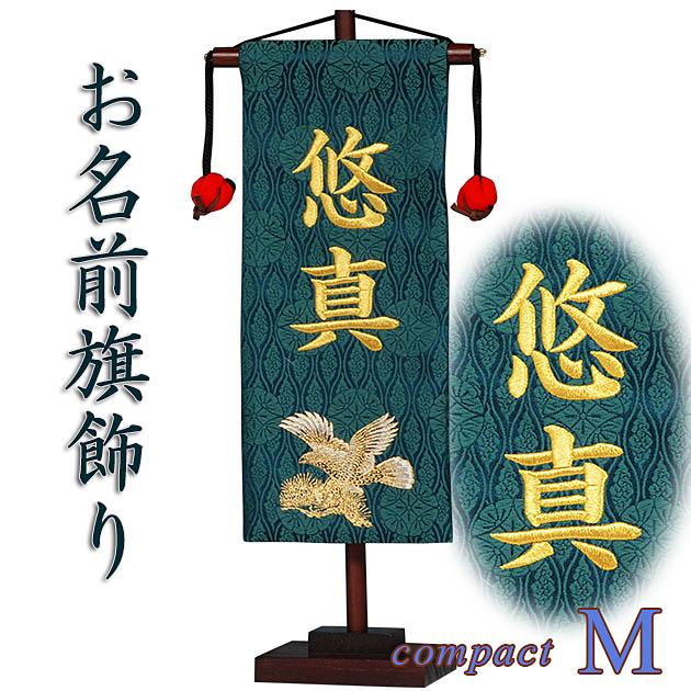 特典対象の五月人形を同時にご注文のお客様だけのお買い得商品。金糸刺繍のお名前旗飾り・青碧