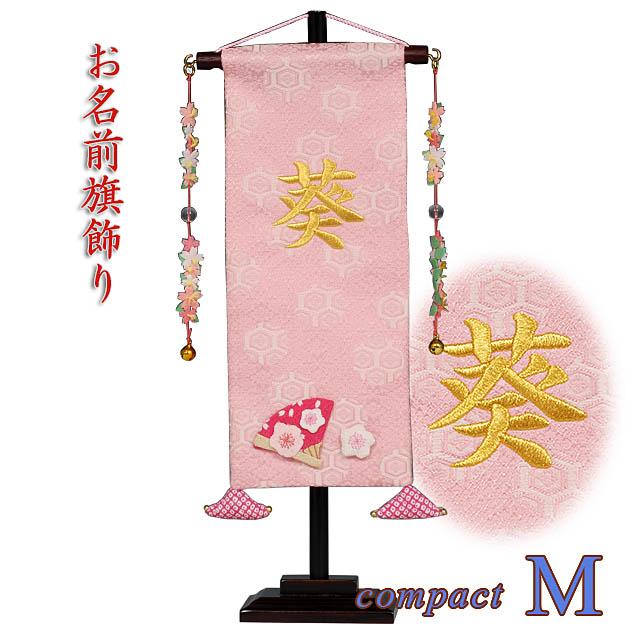 金糸刺繍のお名前旗飾り・ピンク