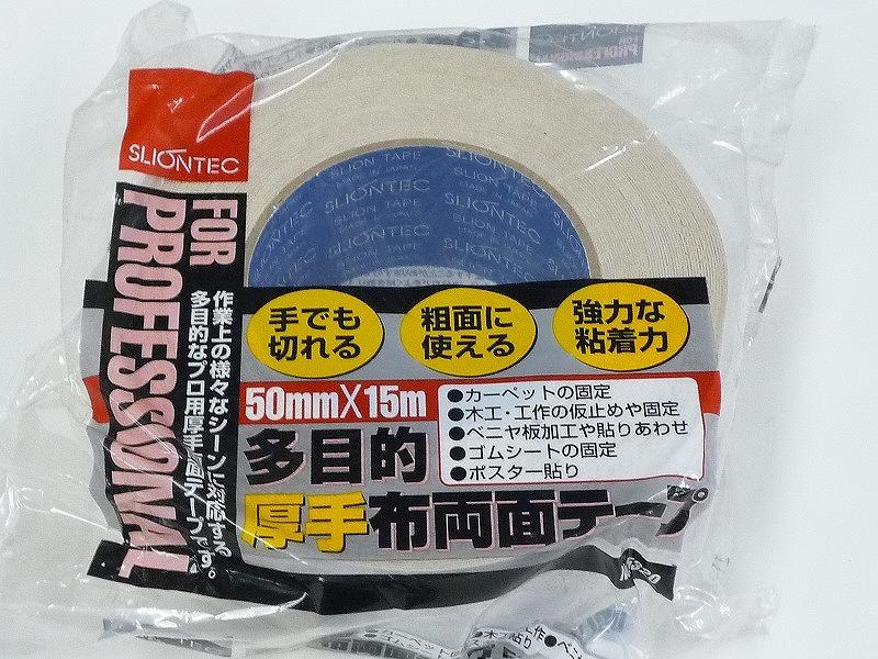 【 送料無料 】【30巻】 スリオンテック 布両面テープ #5320 0.5mm x 50mm x 15m [ テープ シール 強力 スリオン 布 マスキング 養生 ]
