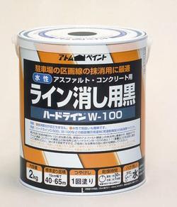 【 送料無料 】 アトムハウスペイント 水性 ハードライン W-100 ライン消し用 黒 2kg 【 6缶 】 [ ライン ライン消し 業務用 塗料 路面 掲示 駐車場 道路 区分線 ]