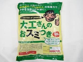 【 送料無料 】 ヤシ殻活性炭/満栄工業 大工さんのおスミつき 1.5kg 【10個】