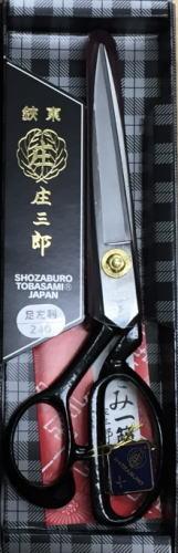【 メール便 可 】 庄三郎のはさみ 洋裁鋏 足左利型 240mm 【日本製】【鍛造】