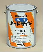 【 送料無料 】 アトミクス 水性 ハードライン W-100 無鉛 黒 4kg 【 4缶 】 [ ライン ライン消し 抹消 業務用 塗料 路面 掲示 駐車場 道路 区分線 ]