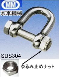 【送料無料】MM水本機械 ステンレスSBUシャックル 25mm SBU-25(SUS304)【5個】【激安】