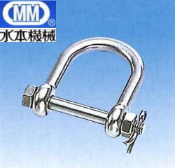 【 送料無料 】 MM 水本機械 ステンレス ワリピン式ワイドネジシャックル 9mm SBW-9 【10個】