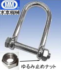 【 送料無料 】 MM 水本機械 ステンレス SLUシャックル 12mm SLU-12 【10個】