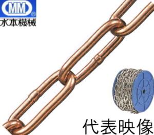 【 送料無料 】 MM 水本機械 銅 チェーン リール巻 3mm×30m CU-3