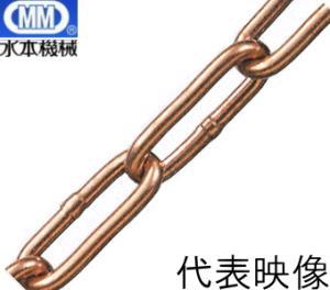 【 送料無料 】 MM 水本機械 銅 チェーン 9mm×15m CU-9[ 鎖 くさり リンク 溶接 雑用 汎用 小判 小豆 溶接 ヘビーリンク 装飾用 飾り 銅製 CU ]