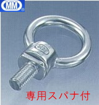 【 送料無料 】 MM 水本機械 ステンレス 回転 アイボルト (ブネジ) W-5/8 IBS-16W 【10個】