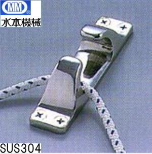 【 送料無料 】 MM 水本機械 ステンレス フェアリーダー FL-300 【4個】