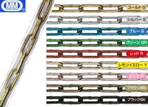 【 送料無料 】 MM 水本機械 チューブ保護 アルミカラーチェーン 6mm×30m 6HALC-X