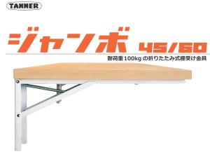 【 送料無料 】 田辺金属 TANNER 大型折りたたみ式 棚受 60cm 「 ジャンボ 」60 B-60 【4組】 [ 棚 棚受金物 家具 棚板 ]
