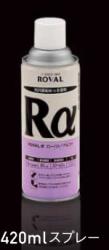 【 送料無料 】 ROVAR ローバルアルファ スプレー シルバー 420ml 【 24本 】 [ 錆止め サビ止め さび止め スプレー 亜鉛 亜鉛メッキ 防カビ 抗菌 塗料 ]