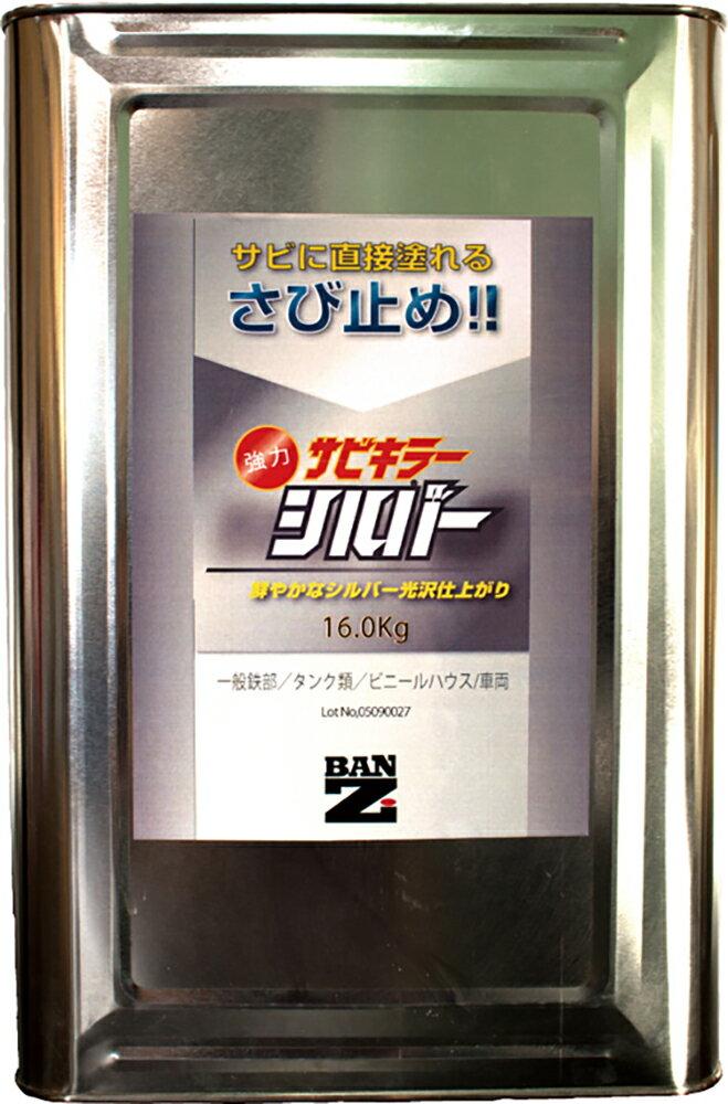 【 送料無料 メーカー直送品 代引不可 】 BAN-ZI バンジ アルミ顔料防錆塗料 サビキラーシルバー 16L [ 塗料 塗装 防錆 錆止 さび止 ]