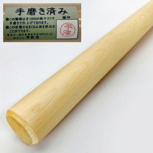半額 めん棒 麺棒 待望 めんのし棒 ひのき ヒノキ 国産 日本製 手磨き仕上げ 檜製 麺のし棒 直径28mm×長さ1000mm