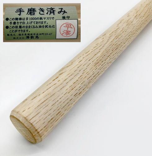 めん棒 麺棒 めんのし棒 白かし 白カシ 評価 国産 白樫製 麺のし棒 手磨き仕上げ 日本製 全品最安値に挑戦 直径30mm×長さ1050mm