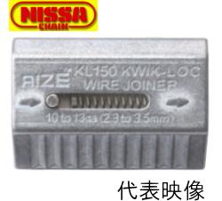 【 送料無料 】 ニッサチェイン リーズロック IYP-40R(適合ワイヤーロープ径 4..0mm) 【20個】