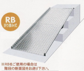 【 送料無料 】 ミスギ アルミスロープ RB700 折り畳み式 幅905mm × 奥行3000mm × 高さ280~750mm × 板厚3.5mm 重さ26.8kg 【 メーカー直送品 代引決済不可 】