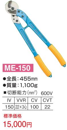 【 送料無料 】 マーベル ケーブルカッター ( 銅線専用 ) ME-150 [ MARVEL カッター ケーブル 工具 作業工具 銅線 切断 ]