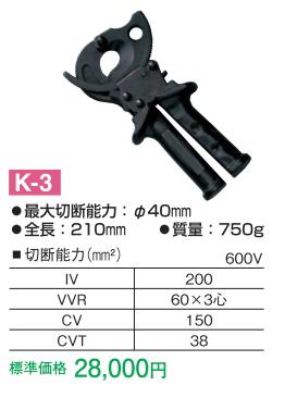 【 送料無料 】 マーベル ラチェット ケーブルカッター ( 銅線専用 ) K-3 [ MARVEL カッター ケーブル 工具 作業工具 銅線 切断 ]
