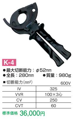 【 送料無料 】 マーベル ラチェット ケーブルカッター ( 銅線専用 ) K-4 [ MARVEL カッター ケーブル 工具 作業工具 銅線 切断 ]