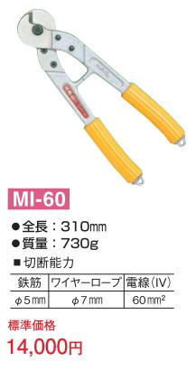 【 送料無料 】 マーベル 鉄筋ワイヤーカッター MI-60 [ MARVEL カッター 工具 作業工具 切断 ]