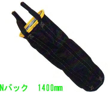 【 送料無料 】 コンドーテック Nバッグ 直径350mm×高さ1400mm (最大荷重80kg/破断荷重15.76KN) 【1個】【メーカー直送品 代引不可】 [ 荷揚げ 単管 ジョイント パイプ 現場 バッグ ]