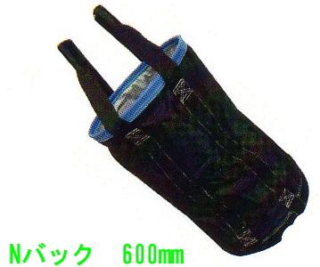 【 送料無料 】 コンドーテック Nバッグ 直径350mm×高さ600mm (最大荷重80kg/破断荷重15.76KN) 【6個】【メーカー直送品 代引不可】 [ 荷揚げ 単管 ジョイント パイプ 現場 バッグ ]