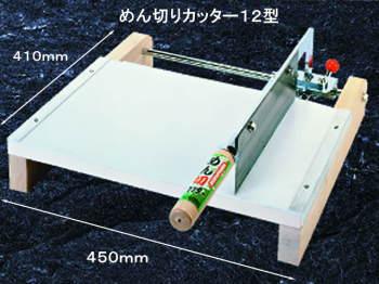 12型 【 めん切カッター 】 ウエダ製作所 送料無料 A-184