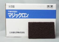 【 送料無料 】 三共理化学 マジックロン 粒度60 150mm×250mm 【30個】 不織布 研磨剤
