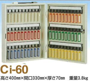 【 送料無料 】 タチバナ キーボックス Ciタイプ 携帯壁掛兼用 60本掛 アイボリー Ci-60