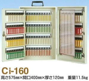 【 送料無料 】 タチバナ キーボックス Ciタイプ 携帯壁掛兼用 160本掛 アイボリー Ci-160