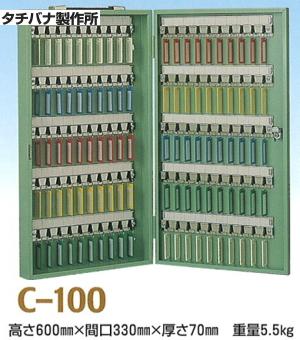 【 送料無料 】 タチバナ キーボックス Cタイプ 携帯 壁掛 兼用 グリーン 100本掛 C-100 [ 壁掛け 固定式 鍵 かぎ カギ キー 保管 整理 キーBOX KEY BOX 防犯 盗難 防止 丈夫 頑丈 ]