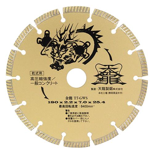 【 送料無料 】 TENRYU ダイヤモンドカッター 金龍 180 T7-GWS
