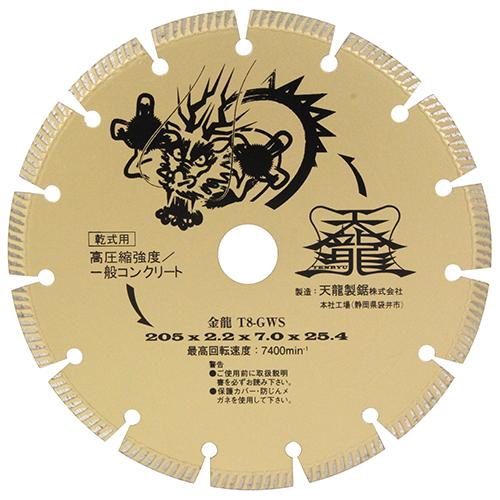【 送料無料 】 TENRYU ダイヤモンドカッター 金龍 205 T8-GWS