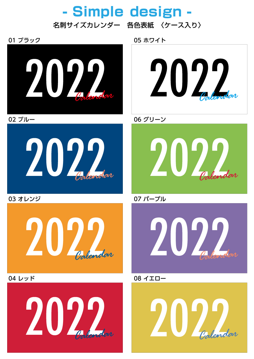 2019年カレンダー 名刺サイズ【シンプル デザイン/90個】名入れ カレンダー 卓上カレンダー オリジナルカレンダー 社名入りカレンダー