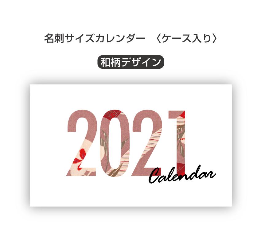 カレンダー 名刺サイズ【和柄 デザイン/200個】名入れ カレンダー 卓上カレンダー オリジナルカレンダー 社名入りカレンダー 小ロット