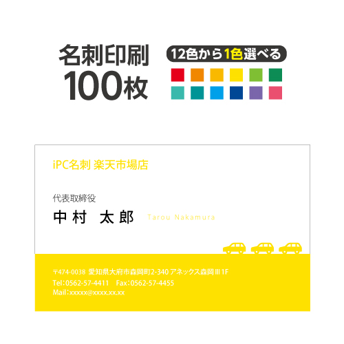 ビジネス名刺 売買 名刺印刷 シンプル名刺 2c004 片面 名刺 ●日本正規品● 名刺作成 100枚 作成