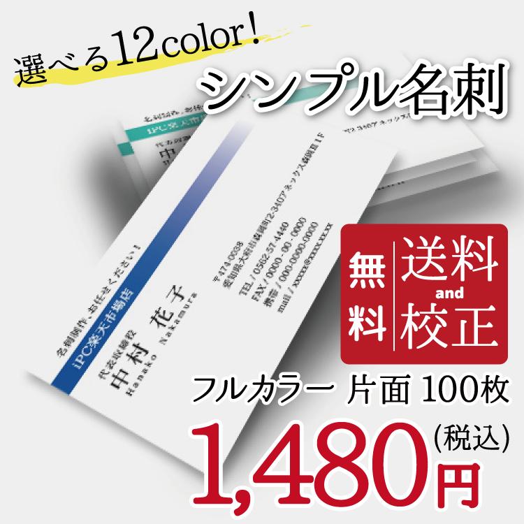 名刺 印刷 送料無料お手入れ要らず 名刺作成 名刺カラー 名刺デザイン カラー b007 記念日 片面 名刺印刷 100枚 横 シンプル
