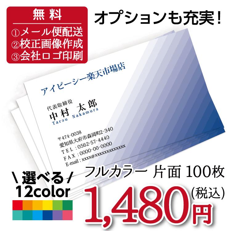 名刺 印刷 名刺作成 名刺カラー 名刺デザイン 作成 カラー b030 片面 感謝価格 100枚 シンプル 横 全店販売中 名刺印刷