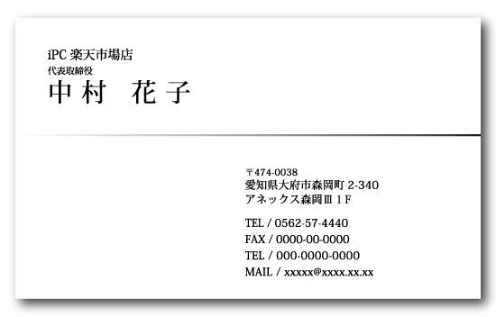 名刺 印刷 期間限定 名刺作成 名刺モノクロ 名刺デザイン 名刺印刷 毎週更新 100枚 片面 シンプル 横 作成 b001