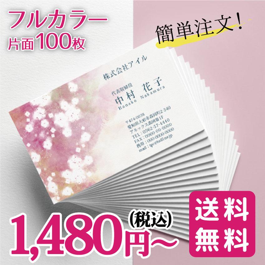 名刺 デザイン 印刷 名刺作成 名刺デザイン おしゃれ 横 名刺カラー デザイン名刺 カラー 名刺印刷 100枚 贈呈 フルカラー d086 在庫一掃 片面