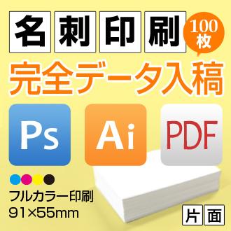 完全データ入稿名刺 名刺印刷 カラー 白黒名刺 k001 片面 作成 100枚 名刺 印刷 年間定番 名刺作成 新品 送料無料